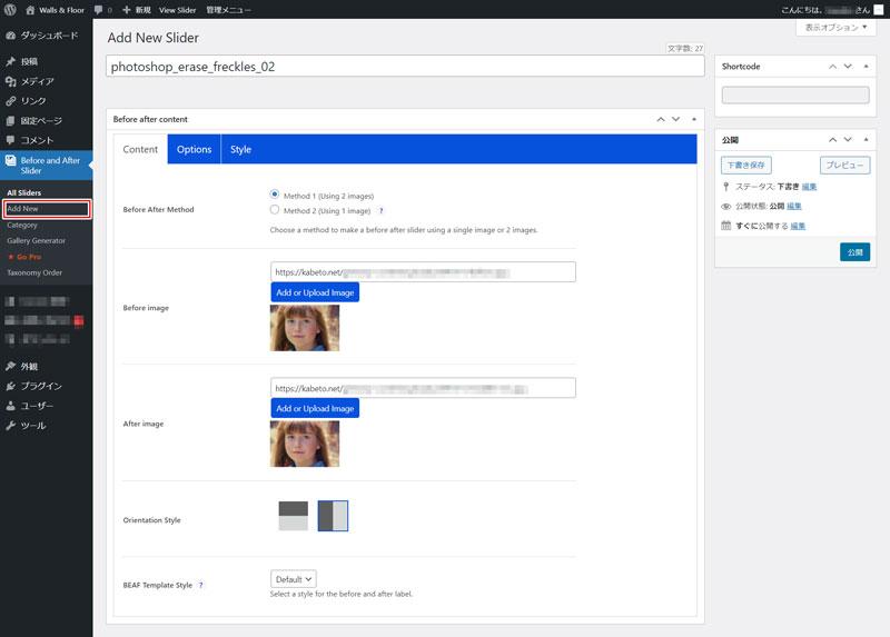 WordPressプラグイン Before and After Sliderでスライダーを新規追加する