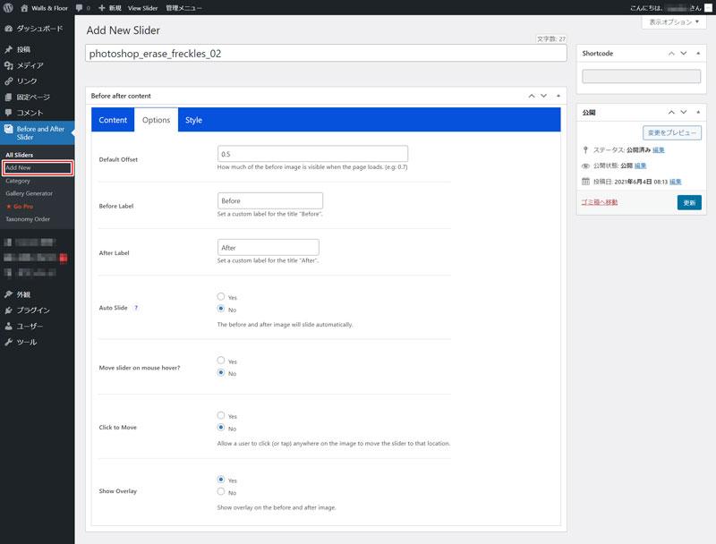 WordPressプラグイン Before and After Sliderでスライダーを新規追加する オプション設定