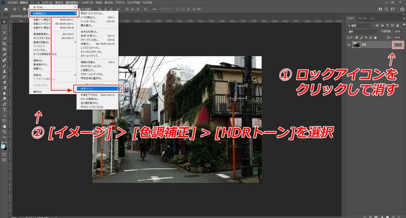 フォトショップでイラスト風に加工する_ベースになる画像の明るさと色を調整する