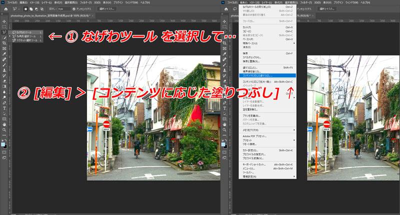 フォトショップでイラスト風に加工する_ベースの画像から不要物を削除する コンテンツに応じた塗りつぶし