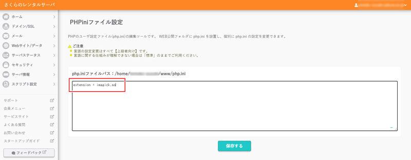 さくらインターネットでimagickを有効化する手順 php.ini設定を変更する