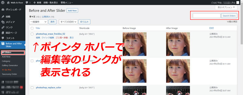 WordPressプラグイン Before and After Sliderでスライダーの管理、設定変更手順