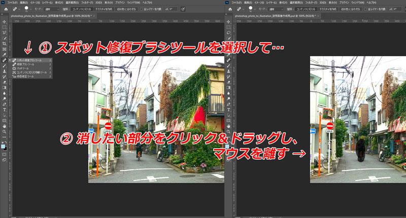 フォトショップでイラスト風に加工する_ベースの画像から不要物を削除する スポット修復ブラシ