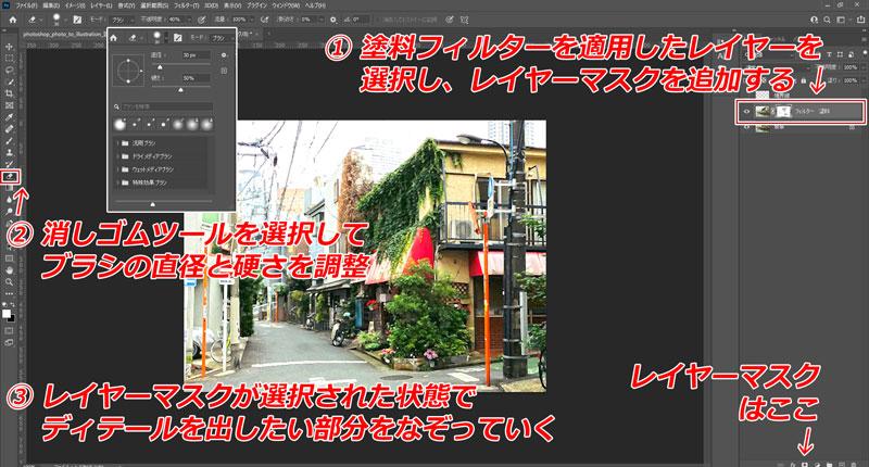フォトショップでイラスト風に加工する_フィルターを適用したレイヤーにマスクをかけて元画像のディテールを出す